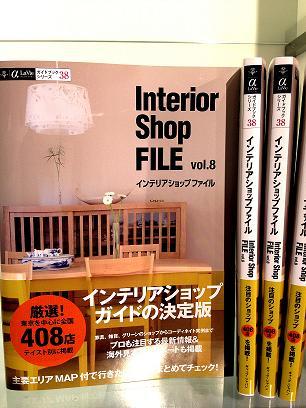 インテリアショップファイル8 OK.JPG